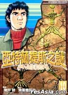 Ya Te Lan Ti Si Zhi Mi - Ru Shi Tang Jian Wen Lu