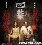 Guilty (2015) (VCD) (Hong Kong Version)