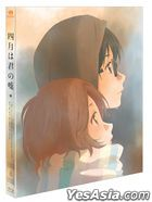 Your Lie in April Vol. 8 (Blu-ray) (Digipack Case + PET Sleeve) (6th Ultimate Fan Edition) (Korea Version)