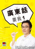 Guang Dong Hua Yao Wo1