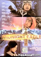 Midnight Eagle (DVD) (Malaysia Version)
