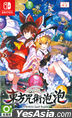 Touhou Spell Bubble (Asian Chinese Version)