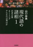 yamaguchi nakami chiyosakushiyuu 7 7 gendaigo no shiyosou 1