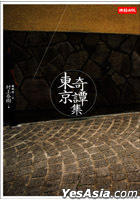 Dong Jing Qi Tan Ji