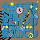 Natsukashi No TV manga Shudaika Daizensyuu - Tokusatsu Hero Hen (Japan Version)