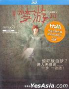 Sleepwalker (2011) (Blu-ray) (3D) (China Version)