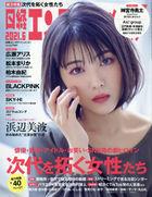 Nikkei Entertainment! 07183-06 2021
