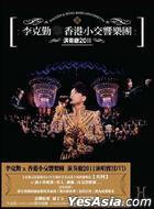 李克勤 . 香港小交響楽団演奏廳 (3DVD)