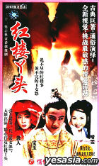 Hong Lou Ya Tou  Vol.1-21 (China Version ) (End)