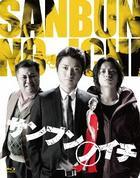 One Third (Blu-ray)(Japan Version)
