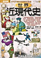 Tu Jie Shi Jie Jin Xian Dai Shi