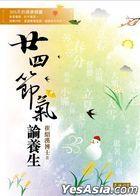 Nian Si Jie Qi Lun Yang Sheng