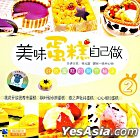 Mei Wei Dan Gao Zi Ji Zuo 2 (VCD) (China Version)