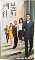 律師精英 (2019) (DVD) (1-42集) (完) (中國版)