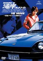 Making of 灣岸 Midnight The Movie - 中村優一 in 惡魔之Z (製作特輯) (DVD) (日本版)