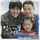Way Back Home OST