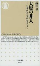 大坂の非人 乞食・四天王寺・転びキリシタン / ちくま新書 1034