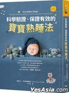 Ke Xue Yan Zheng , Bao Zheng You Xiao De Bao Bao Shou Shui Fa