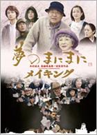 Yume no Manimani Making (Making Of) (DVD) (Japan Version)