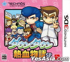 Downtown 热血物语 SP (3DS) (日本版)