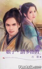 Mei Gui Wen 586 -  Huang Jing Si Da Jin Wei Xi Lie Zhi : Niang Zi , Qing Duo Zhi Jiao