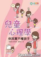 Er Tong Xin Li Xue _ _ Ni Qi Shi Bu Dong Hai Zi