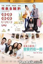 The Kid from The Big Apple (2015) + The Kid from the Big Apple 2: Before We Forget (2017) 2-Movie Boxset (DVD) (Hong Kong Version)