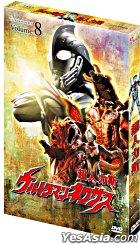 Ultraman Nexus (DVD) (Volume 8) (Hong Kong Version)