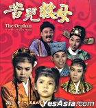 The Orphan Saved Her Adoptive Mother (1960) (VCD) (Hong Kong Version)