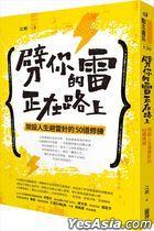 Pi Ni De Lei Zheng Zai Lu Shang : Jia She Ren Sheng Bi Lei Zhen De50 Dao Xiu Lian