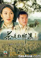 茶是故乡浓 (1999) (DVD) (1-15集) (待续) (TVB剧集)