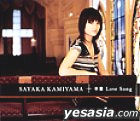 Sotsugyou Love Song (Japan Version)