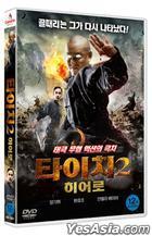 太極2英雄崛起 (DVD) (韓國版)