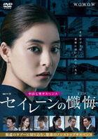 Renzoku Drama W Siren no Zange DVD Box (Japan Version)