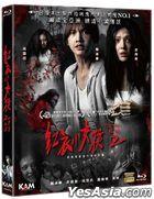 紅衣小女孩2 (2017) (Blu-ray) (香港版)