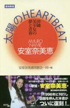 Namie Amuro Taiyou no HEART BEAT Okinawa Bishoujo no Yume to Seishun (New Edition)