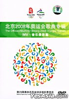 The Official Album For Beijing 2008 Olympic Games MV (China Version)