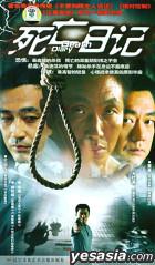 死亡日記 (25集) (完) (中國版)