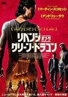 Revenge of the Green Dragons (DVD) (Japan Version)