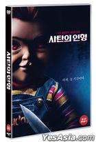 Child's Play (2019) (DVD) (Korea Version)