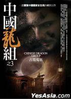 Zhong Guo Long Zu 3  Gu Mu Gui Wu