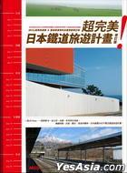 超完美!日本鐵道旅遊計畫(修訂版)