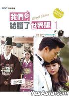 Global We Got Married Photo Comic Book Vol. 1 (Chinese Version) (First Press Limited Edition)