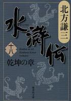 水滸伝 18 / 集英社文庫 き3−61