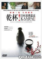 Kampai! For the Love of Sake (2015) (DVD) (Hong Kong Version)