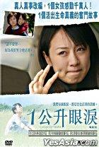 一公升眼淚 (電影版) (香港版)