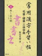 常用漢字手習い帖 毛筆・硬筆三体字典 5