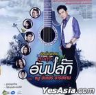 R-Siam : Special Loog Thung - Unplugged (Thailand Version)