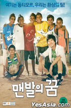 A Barefoot Dream (DVD) (2-Disc) (First Press Limited Edition) (Korea Version)