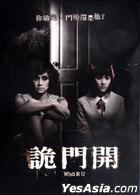 Who R U (DVD) (Taiwan Version)